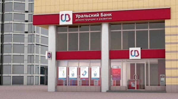 Банк УБРиР офис