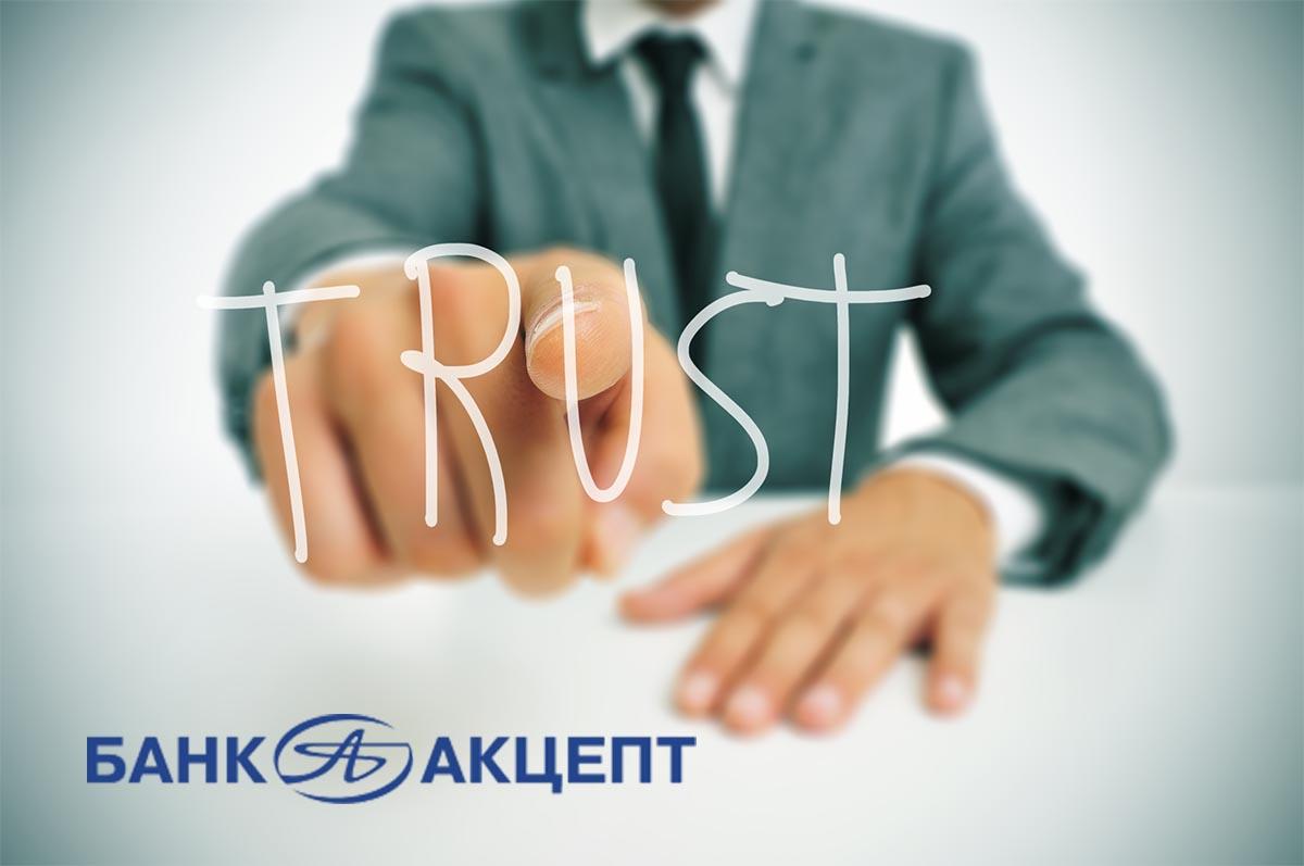Акция с большим доверием банка Акцепт