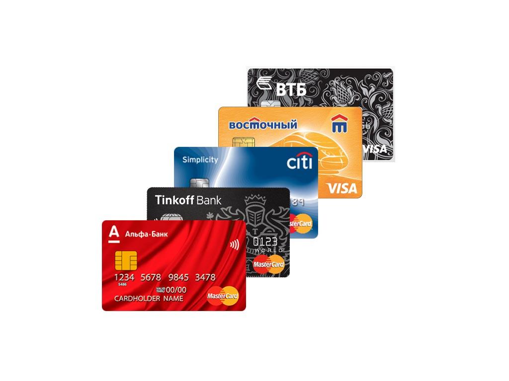 Кредитная карта без справок и поручителей