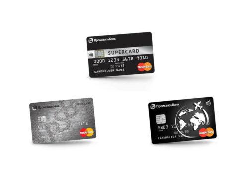 Виды кредитных карты промсвязьбанка