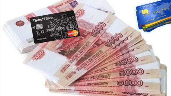 кредит на 300 тысяч рублей