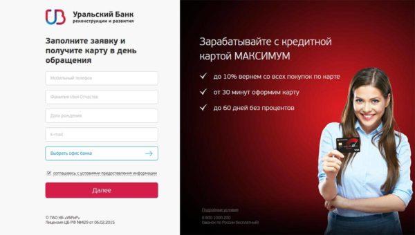 Онлайн заявка УБРиР