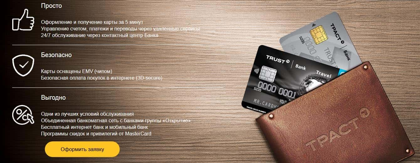Кредитные карты Траст онлайн: заявка
