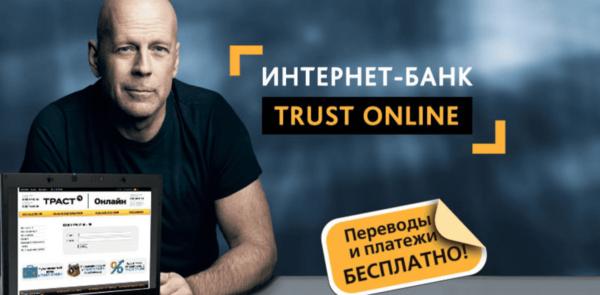 Траст банк кредитная карта заявка онлайн