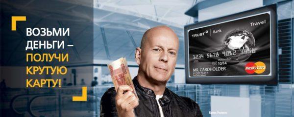 Реклама кредиток Траст банка