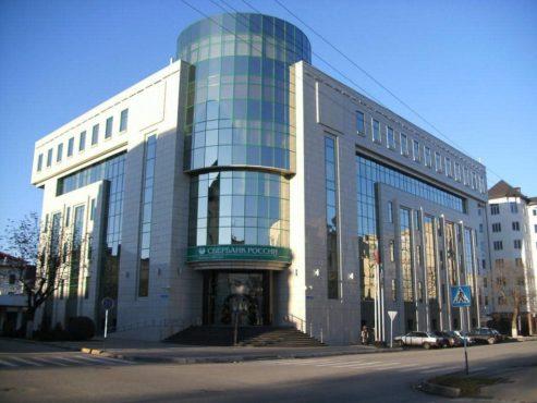 Отделение Сбербанка России