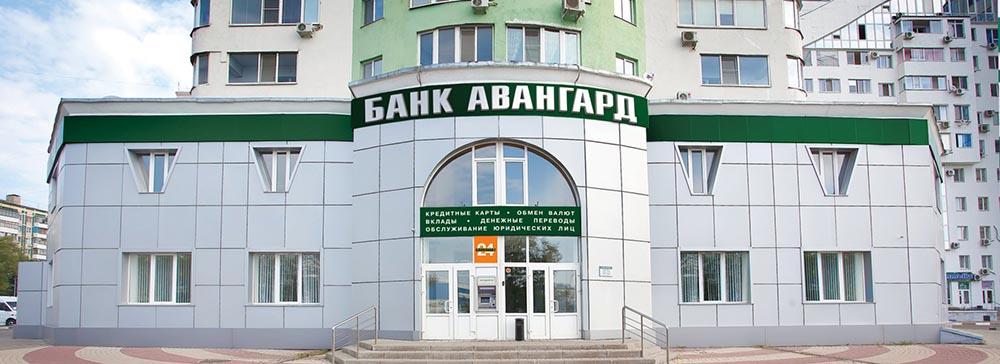 Офис Авангарда