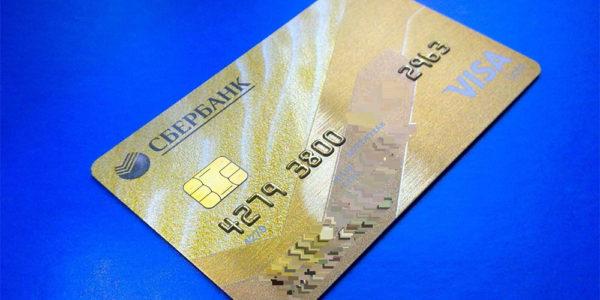 Плюсы кредитки Visa Gold