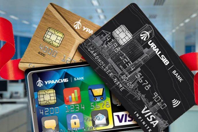 Кредитные карты банка Уралсиб