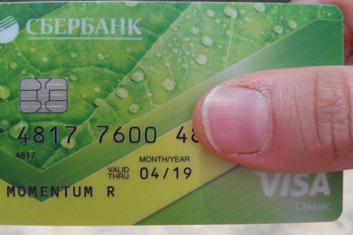 Кредитка Visa Classic