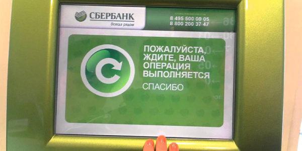 Выплата долга через банкомат