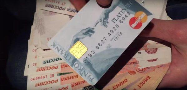 Покупка дебетовой карты с деньгами на счету