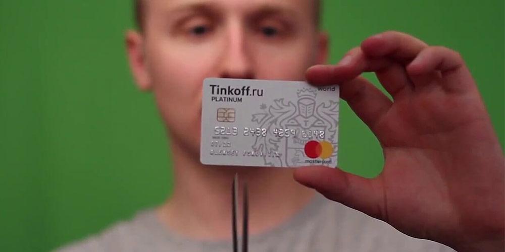 Как правильно закрыть кредитную карту Тинькофф