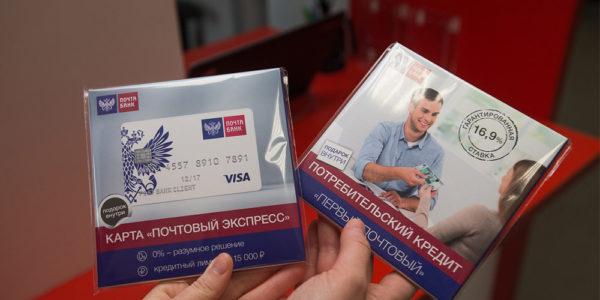 """Кредитная карта """"Почтовый Экспресс"""""""