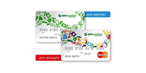 Кредитка от ОТП банка