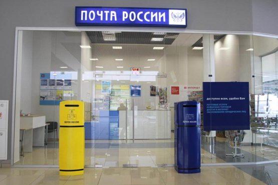Пополнение кредитки через «Почту России»