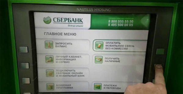 Пополнение кредитки Сбербанка через терминал