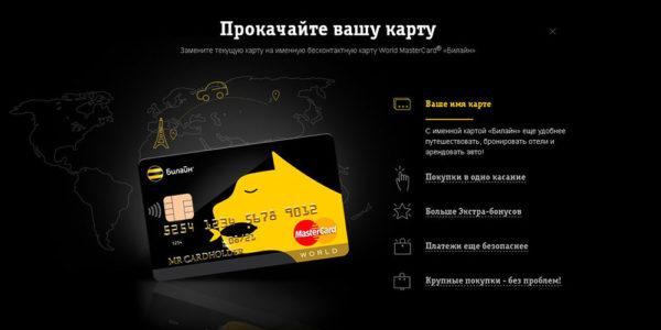 Плюсы и минусы кредиток от Билайн