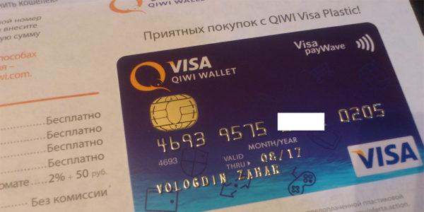Разновидности кредитных карт от Киви банка