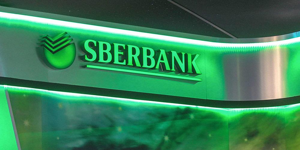 Сбербанк уходит с Европы