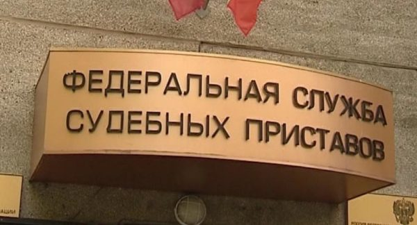 Федеральная служба приставов