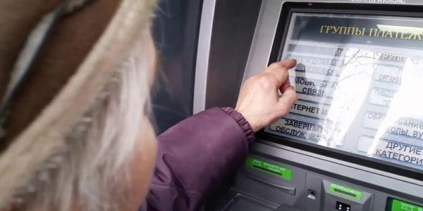 Платим за комуналку с помощью банкомата
