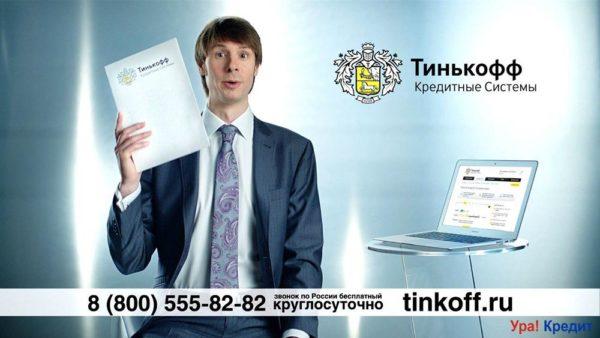 Полезные советы клиентам банка Тинькофф