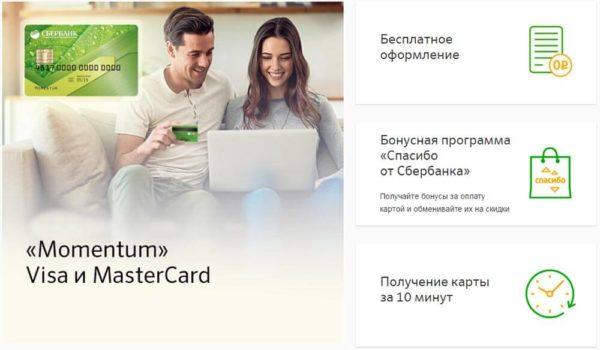 Кредитные карты мгновенного выпуска