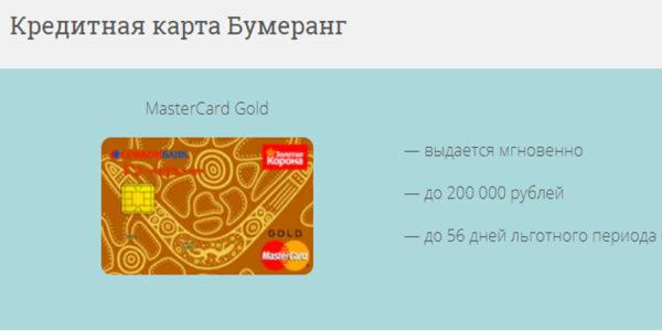 """Кредитная карта """"Бумеранг"""""""
