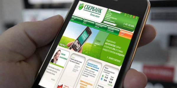 Мобильный сервис Сбербанка
