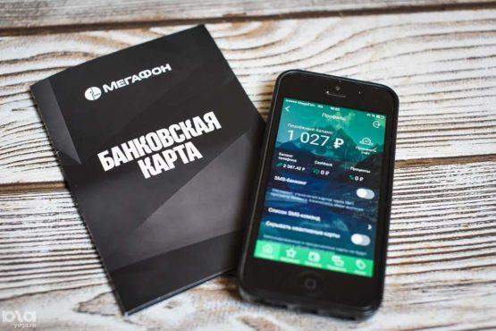 Оформление кредитной карты Мегафон