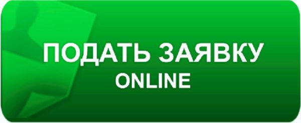 Онлайн заявка на карту