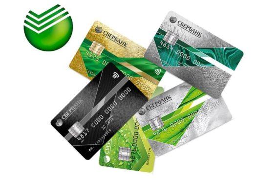 Кредитнки Visa и MasterCard от Сбербанка