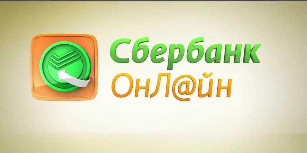 Картинка на онлайн сбербанк