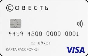 Киви Банк Совесть