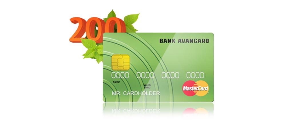 Кредитная карта банка Авангард с грейс периодом в 200 дней