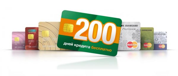 Кредитка банка Авангард с увеличенным грейс-периодом