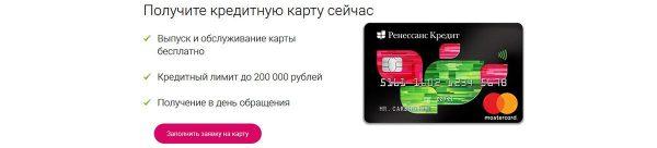Кредитная карта банка Ренессанс