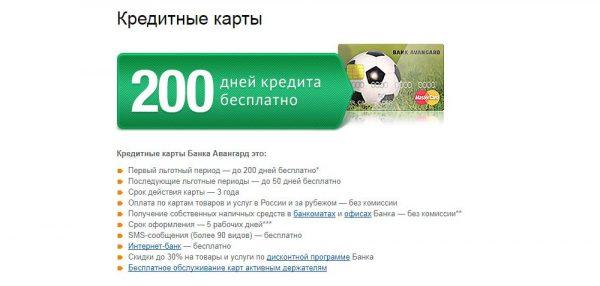 Условия по кредитной карте 200 дней без % банка Авангард