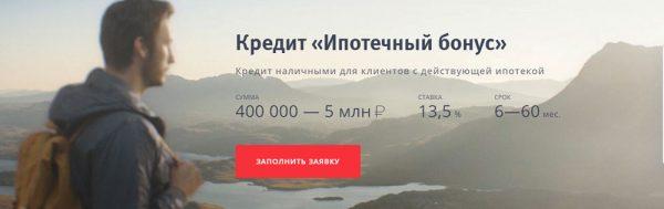 Кредит «Ипотечный бонус» от банка ВТБ 24