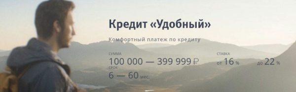 Удобный кредит от Банка ВТБ 24