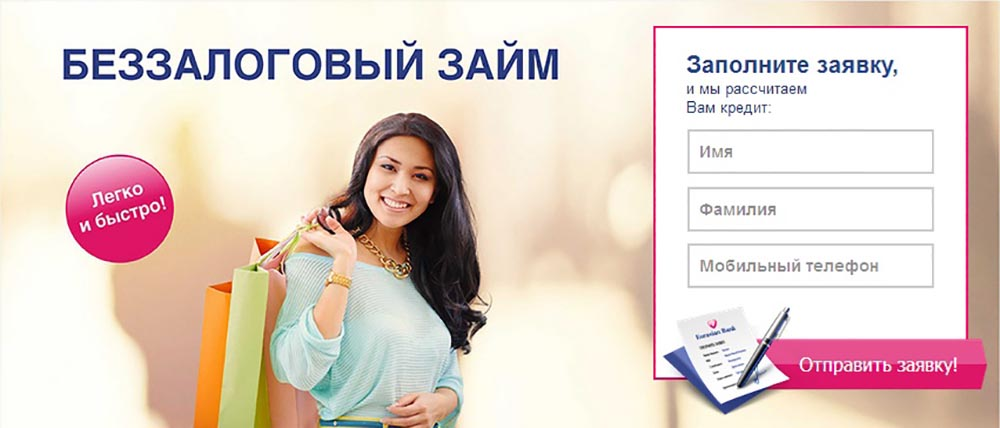 Заявка на кредит Евразийского банка