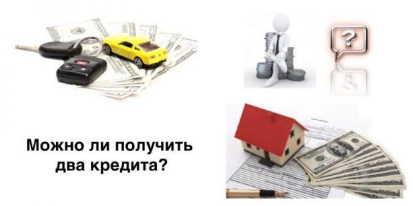 Можно ли взять второй кредит в Сбербанке, если не погашен первый?