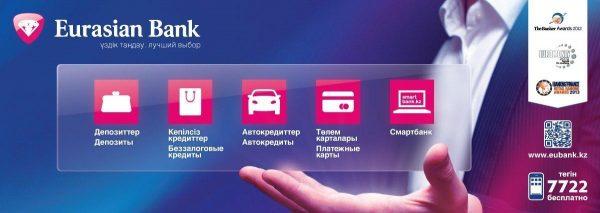 Предложения Евразийского банка