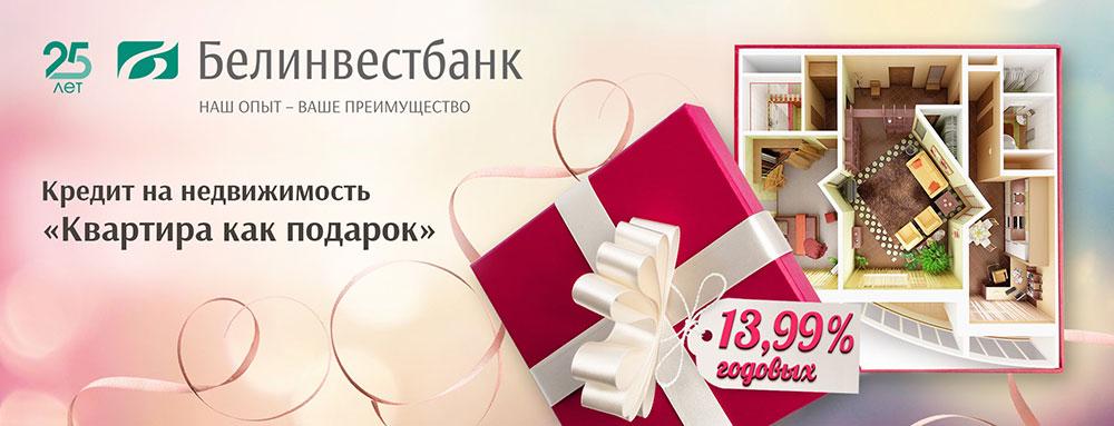 кредит на недвижимость в беларуси для физических лиц белинвестбанк договор займа прекращается