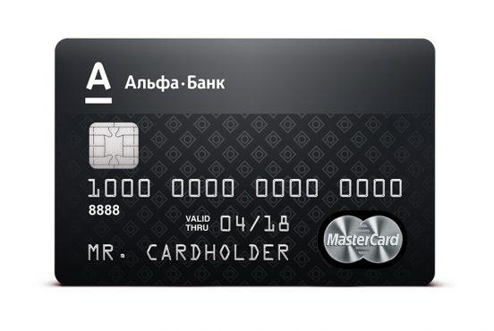 Как взять кредит без подтверждения дохода в Альфа-банке