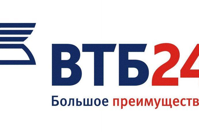 Как взять кредит в ВТБ 24