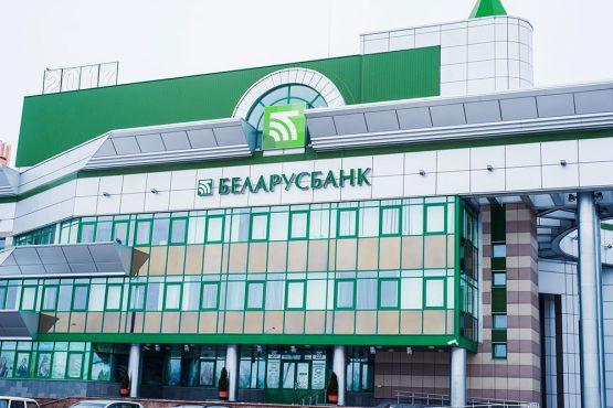 """Кредит """"время жить"""" для пенсионеров Беларусбанка"""