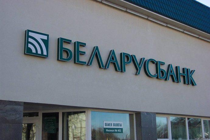 Кредиты для пожилых людей в Беларусбанке