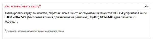 Активация карты Русфинанс банка